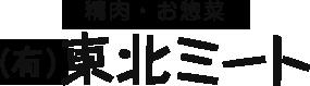精肉・お惣菜東北ミート