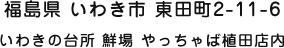 福島県いわき市東田町2-11-6 いわきの台所鮮場やっちゃば植田店内